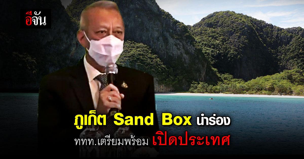 ททท. เดินหน้าเตรียมพร้อม เปิดประเทศ ท่องเที่ยว นำร่อง ภูเก็ต SandBox จังหวัดแรก