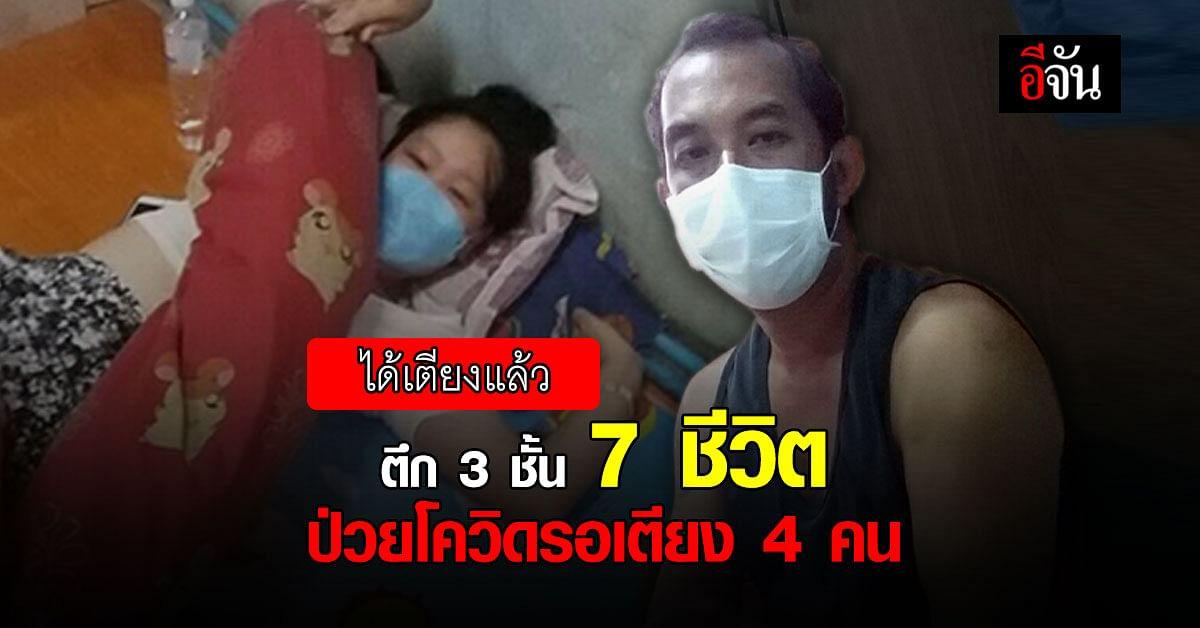 ได้เตียงแล้ว! พ่อกับลูกสาว 17 ปี ป่วยโควิด ซ้ำ แรงงาน ที่เช่าบ้านชั้น 3 ก็ป่วยรอรักษาเหมือนกัน