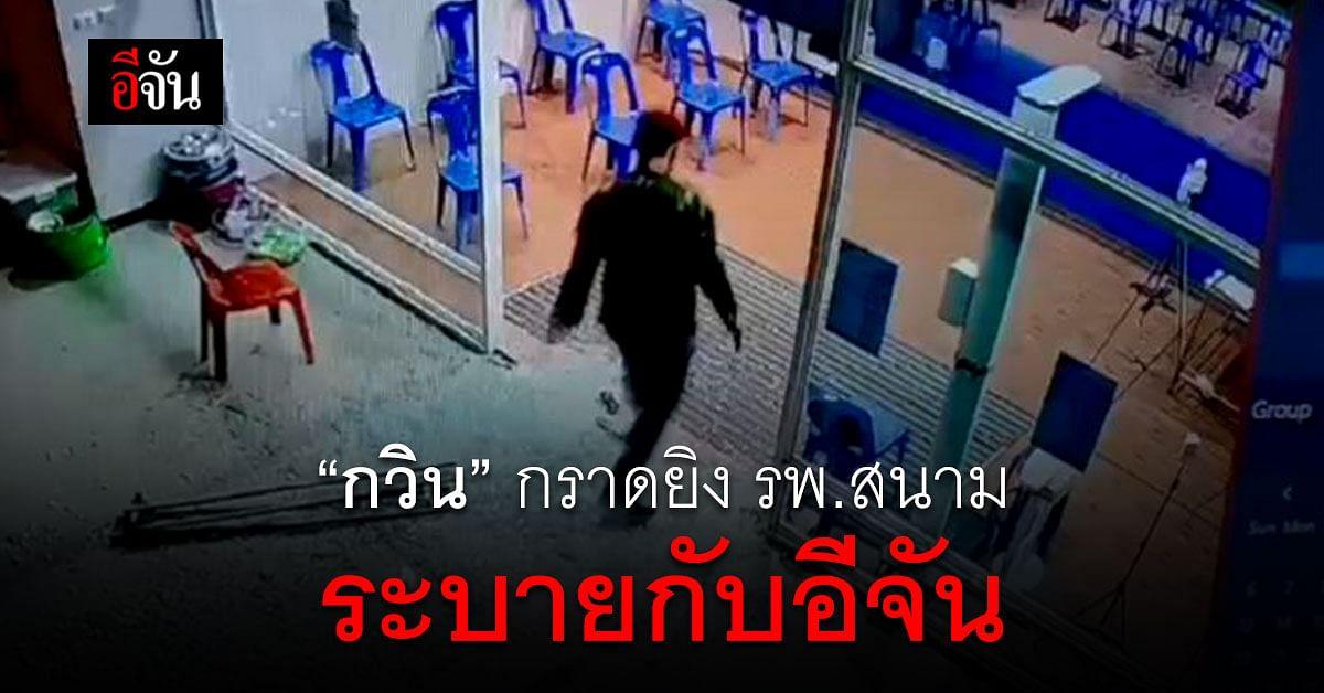 กวิน คนร้ายกราดยิง รพ.สนามปทุม ระบายกับ อีจัน โดนกดดันจากสังคมที่เลวร้าย