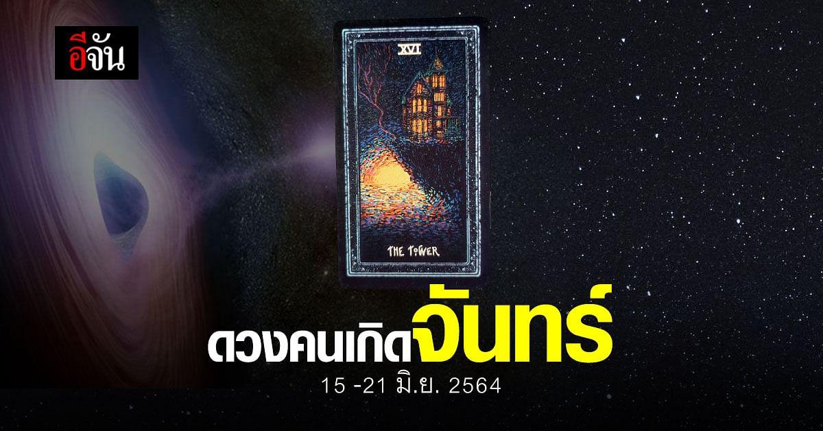 เช็กดวง คนเกิดวันจันทร์ 15-21 มิถุนายน 2564