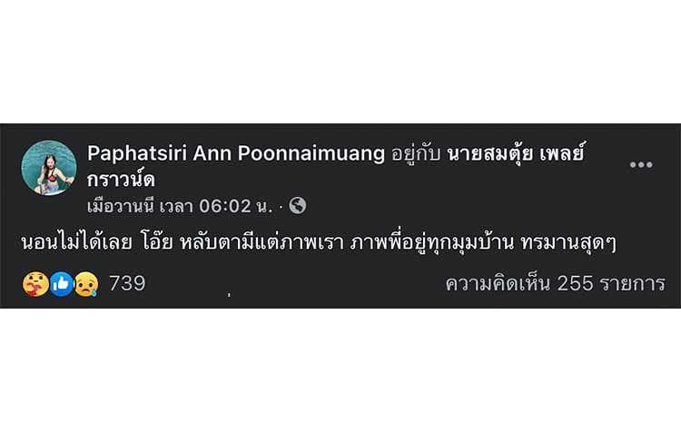 โพสต์ข้อความส่วนตัวของ แอน ปภัทศิริ ผ่าน Facebook ส่วนตัว