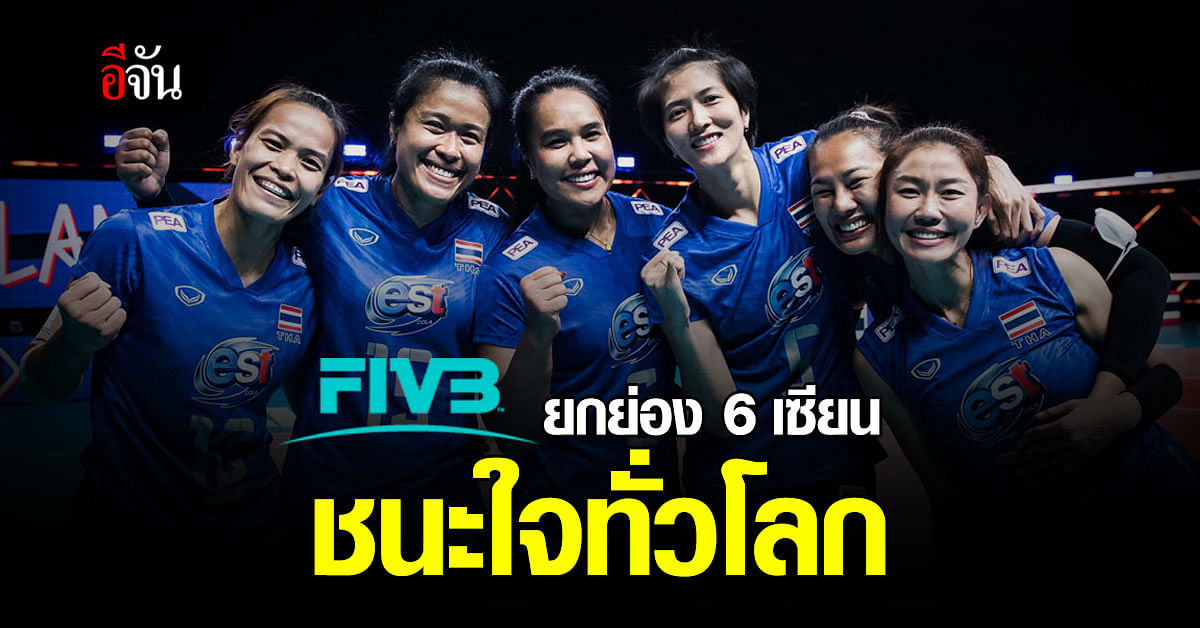 FIVB ยกย่อง 6 เซียน ลูกยางทีมชาติไทย