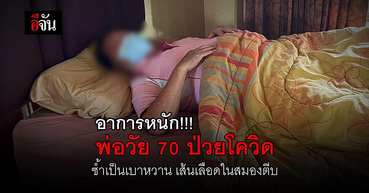 ลูกชาย ร้องเรียนอีจัน พ่อวัย 70 ป่วยโควิดรอเตียงรักษา มีโรคประจำตัว เบาหวาน เส้นเลือดในสมองตีบ