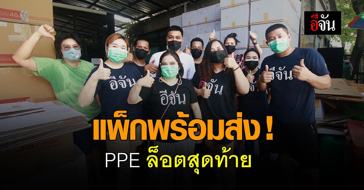 ดีเดย์ ! แพ็ก PPE ล็อตสุดท้าย เฟส 5 ทั้งหมด 121 กล่อง พร้อมส่งแล้ว