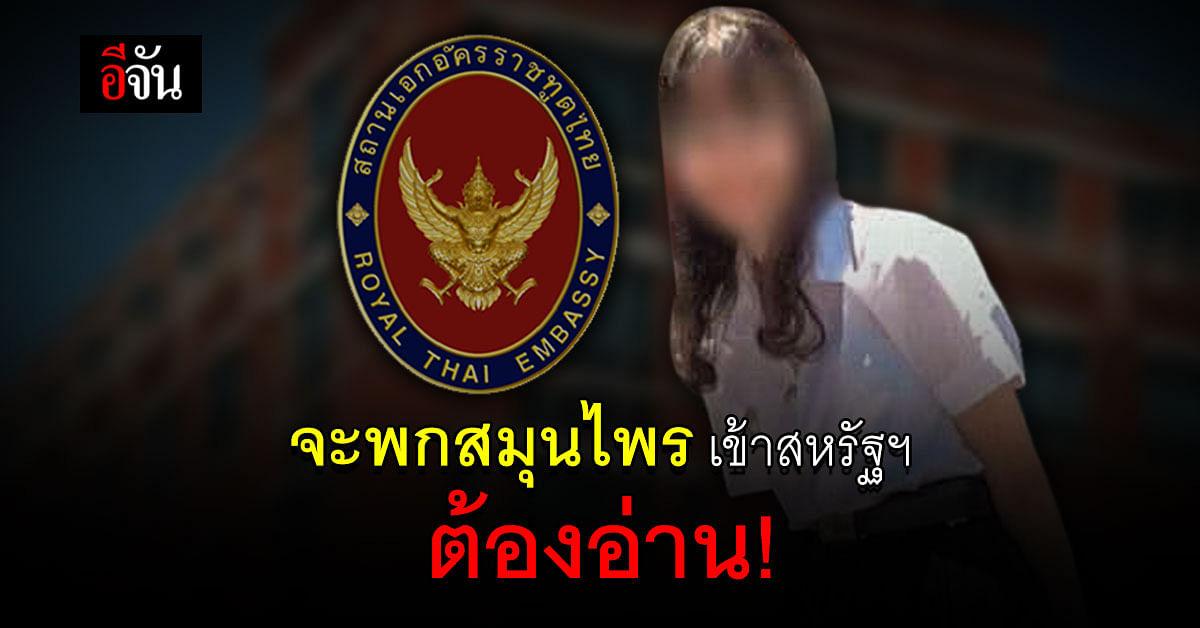 สถานทูต เตือน อ่านก่อนพก สมุนไพรไทย เข้าสหรัฐฯ