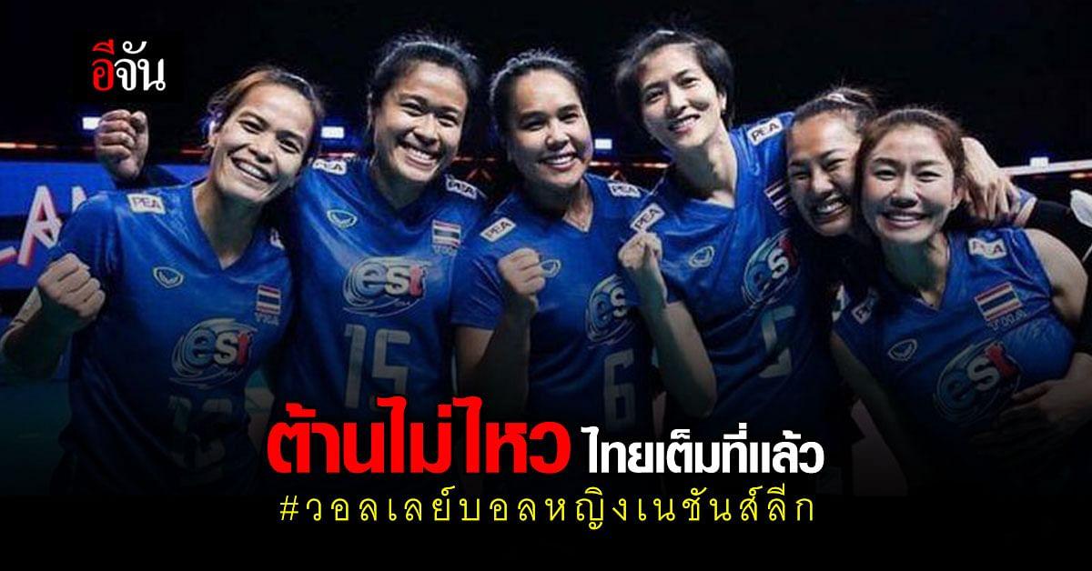 นักตบสาวไทย สู้เต็มที่ ก่อนพ่าย นักตบสาวโปแลนด์ ใน ศึกวอลเลย์บอลหญิง เนชั่นส์ ลีก ( VNL 2021 )