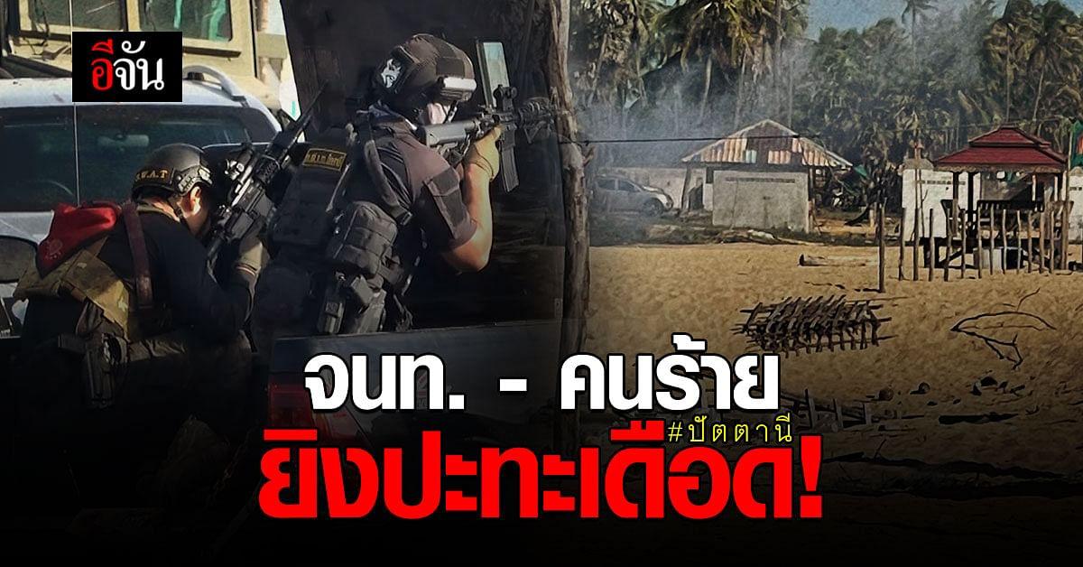 ทหารปัตตานี ปะทะเดือด! คนร้าย ยิงแล้วเผา 3 ศพ หลังสืบทราบหลบหนีเข้าไปในรีสอร์ท