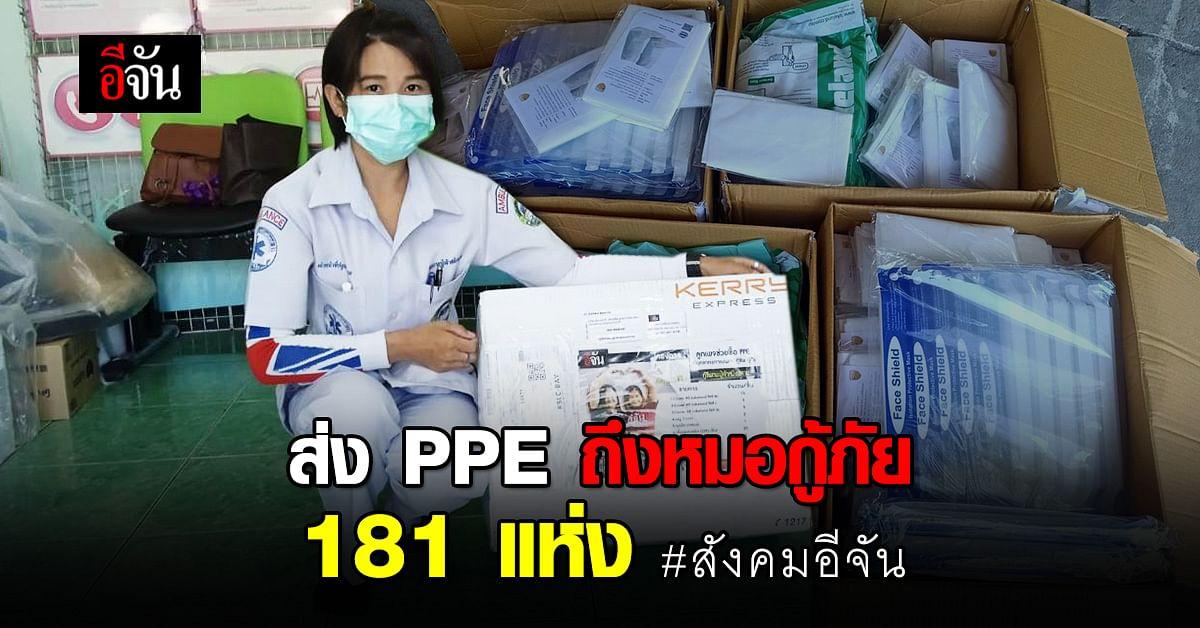 สังคมอีจัน ส่ง PPE ถึงหมอกู้ภัย 181 แห่ง