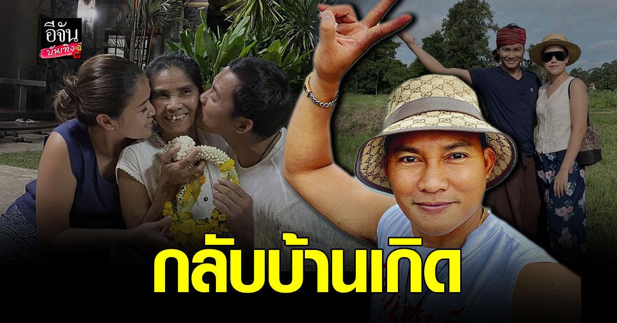 จา พนม พา บุ้งกี๋ ปิยรัตน์ กลับบ้านเกิด พร้อมพวงมาลัย ไหว้คุณแม่