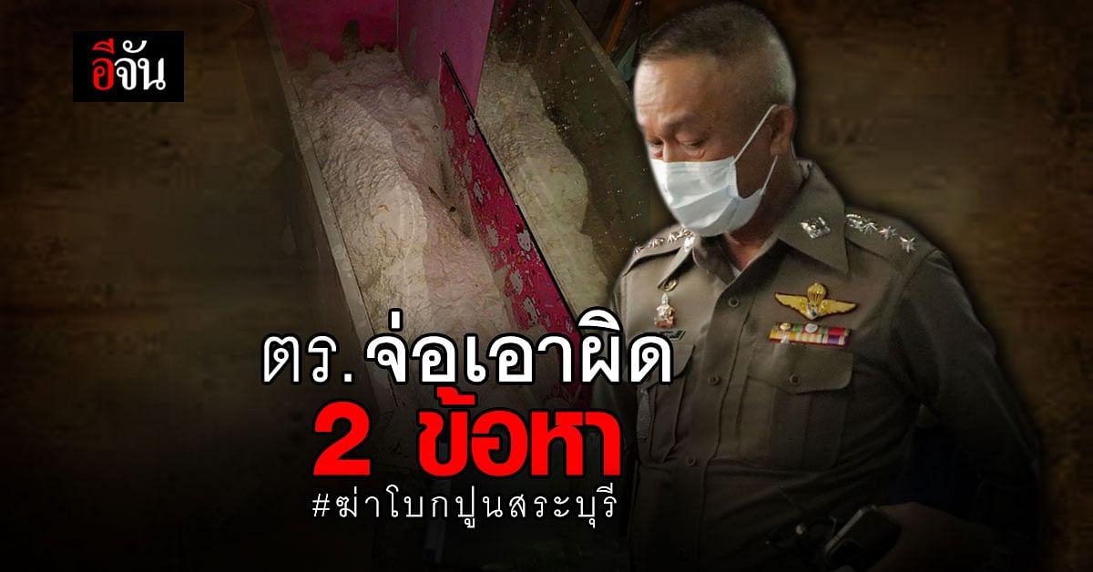 ตำรวจ สภ.เมืองสระบุรี เผย เตรียมเอาผิด ฆาตกร ฆ่าโบกปูน สระบุรี 2 ข้อหา