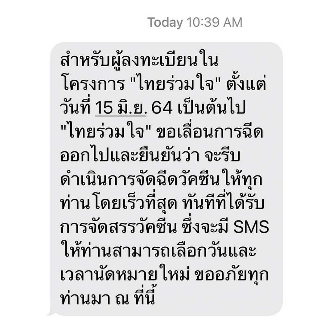 ข้อความผ่านทาง SMS จากไทยร่วมใจ