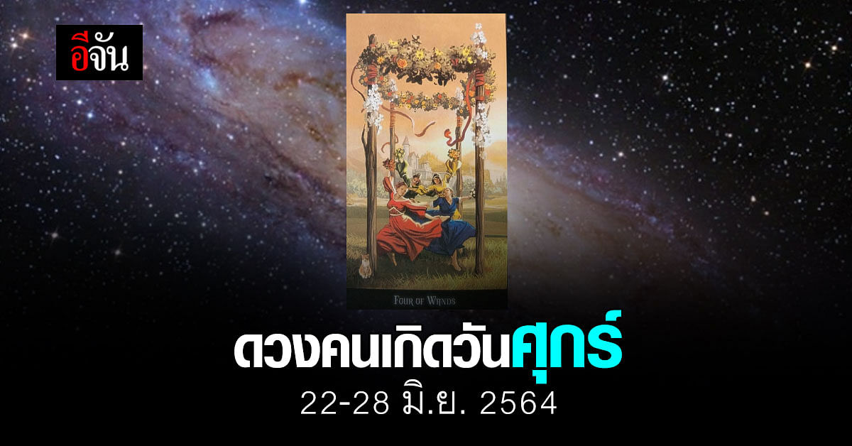 เช็กดวง คนเกิดวันศุกร์ 22-28 มิถุนายน 2564