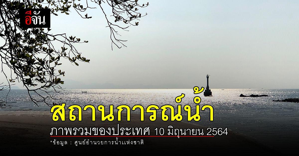 สถานการณ์น้ำ ภาพรวมของประเทศ วันที่ 10 มิถุนายน 2564