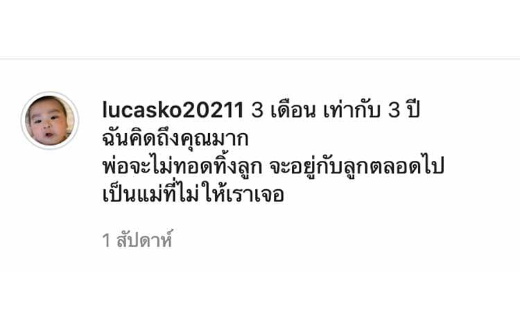 โพสต์ข้อความส่วนตัวใน IG ของ ลูคัส อดีตสามี