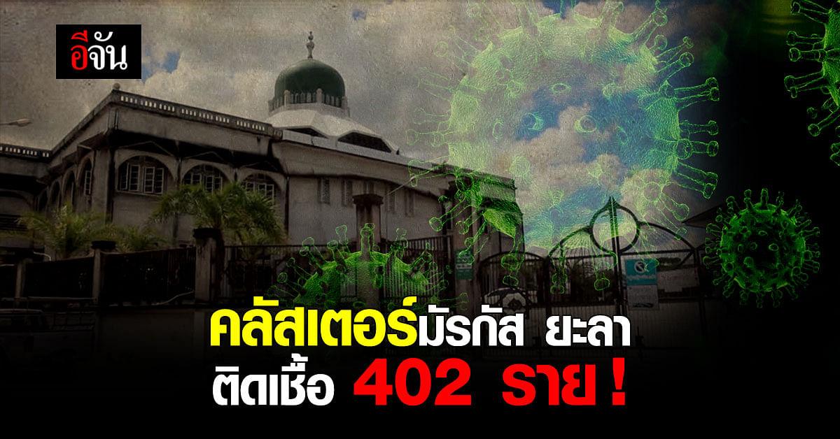 คลัสเตอร์มัรกัส ยะลา ติดเชื้อ 402 ราย กระจาย 12 จังหวัดทั่วไทย !