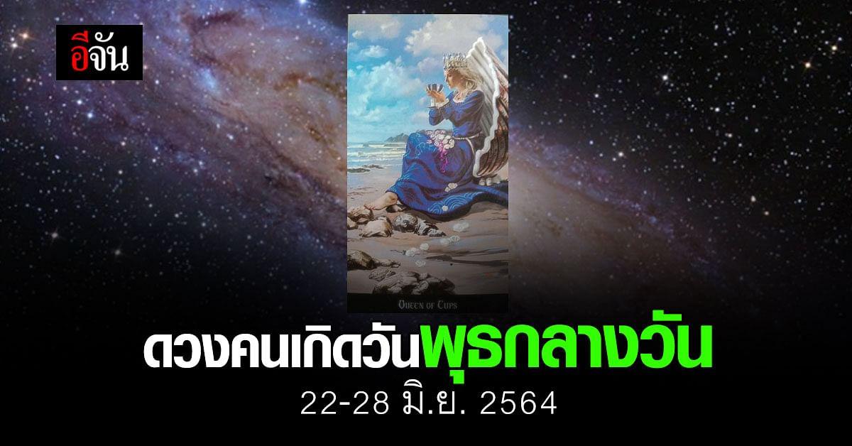 เช็กดวง คนเกิดวันพุธ (กลางวัน) 22-28 มิถุนายน 2564
