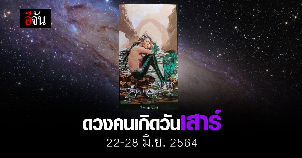 เช็กดวง คนเกิดวันเสาร์ 22-28 มิถุนายน 2564