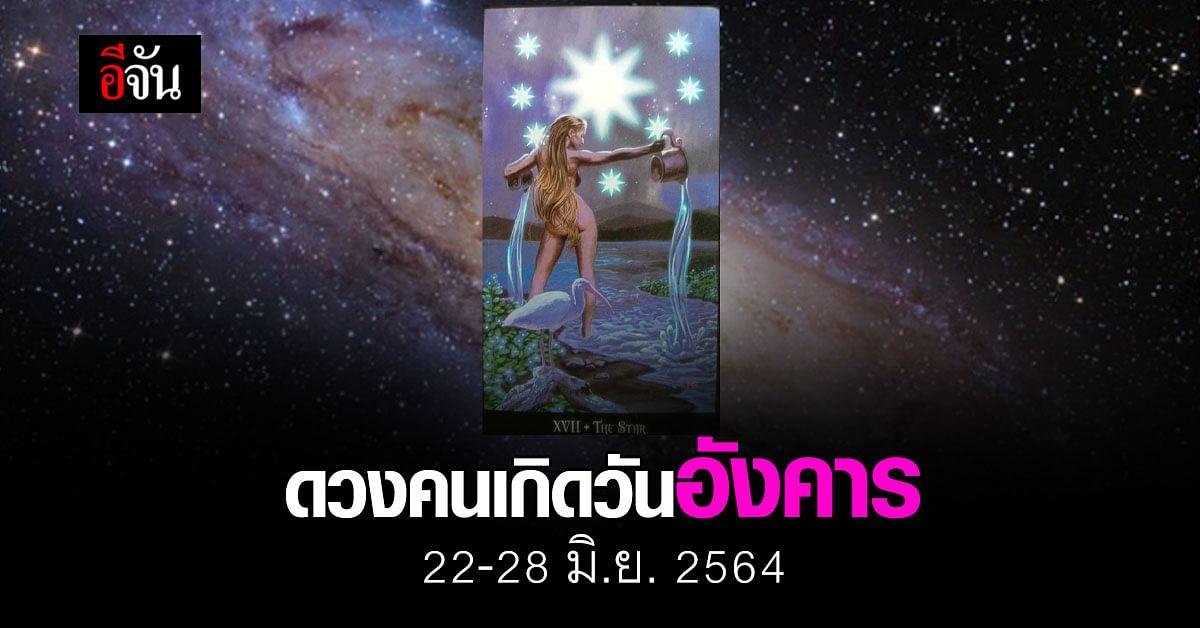เช็กดวง คนเกิดวันอังคาร 22-28 มิถุนายน 2564