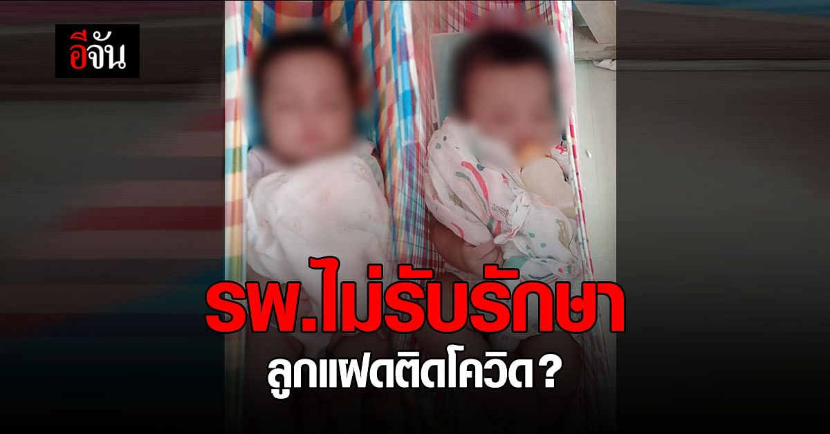 พ่อ ร้องอีจัน ลูกแฝด ติดโควิด โรงพยาบาล ไม่ตรวจ - รักษา วอนขอให้ลูก ไปรักษากับแม่