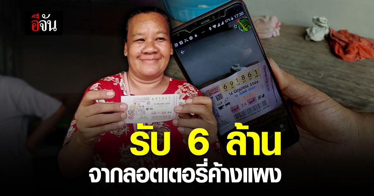 แม่ค้า ร้อยเอ็ด ขายลอตเตอรี่ไม่หมด ดวงเฮง ถูกรางวัลที่ 1 รับเละ 6 ล้านบาท !