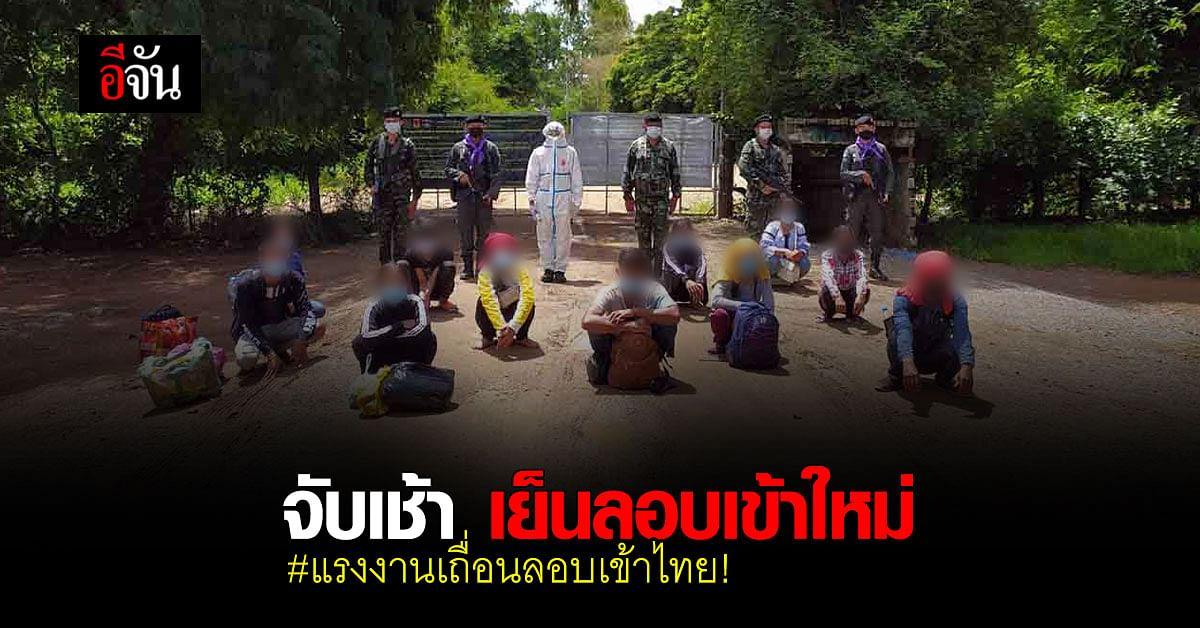 สระแก้ว จับ แรงงานข้ามชาติเถื่อน ลอบเข้าไทย ถึง 2 รอบ