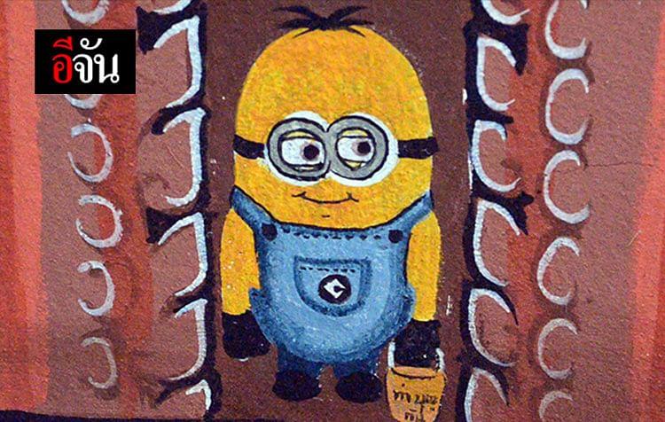 ภาพวาดการ์ตูน มินเนี่ยนที่ฝาผนัง ในอุโบสถ
