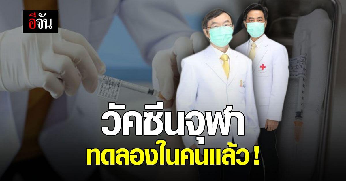 สำเร็จอีกขั้น ! แพทย์จุฬา ทดลอง วัคซีนจุฬาคอฟไนน์ทีน ในมนุษย์ ครั้งแรก