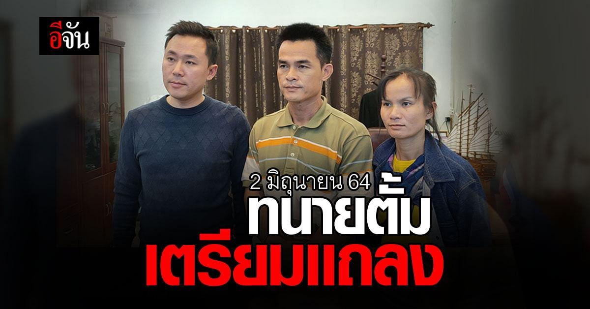 ทนายตั้ม เตรียมเเถลงข่าว 2 มิ.ย.64 หลังศาลออกหมายจับ ลุงพล คดีน้องชมพู่