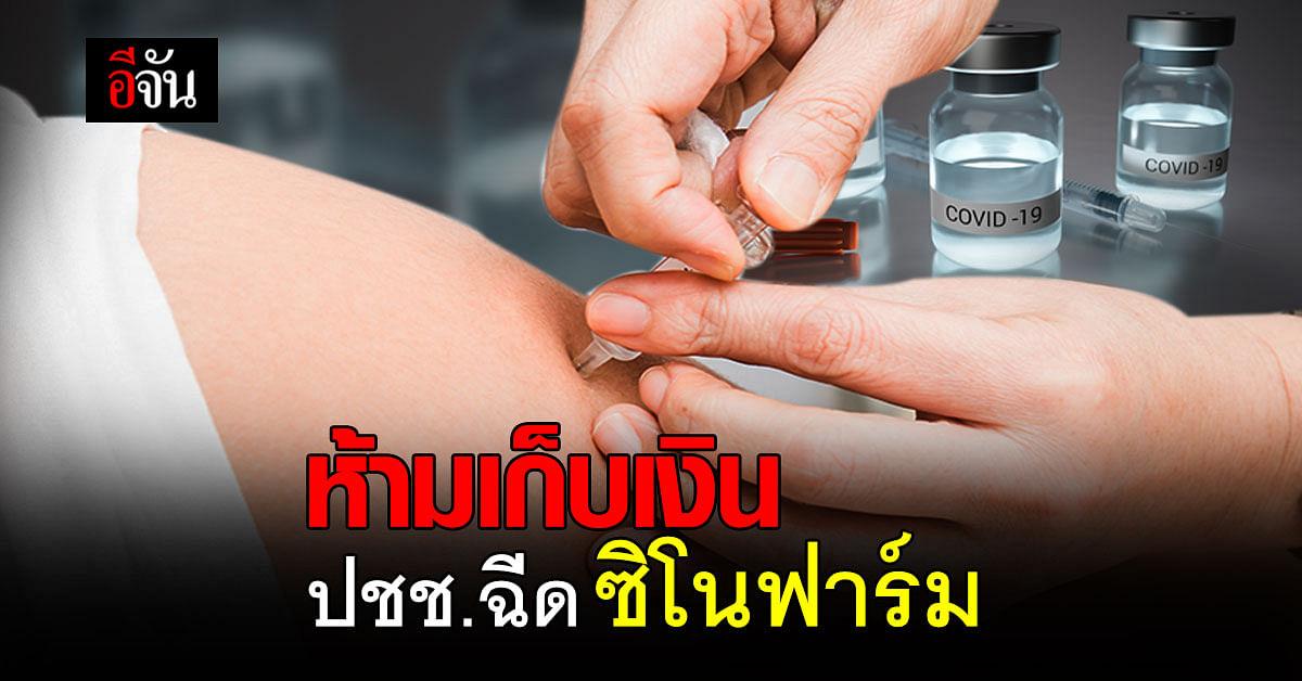 ราชวิทยาลัยจุฬาภรณ์ ตั้งกฎชัด องค์กรต้อง ฉีดวัคซีนซิโนฟาร์ม ให้กับผู้รับบริการ ฟรี !