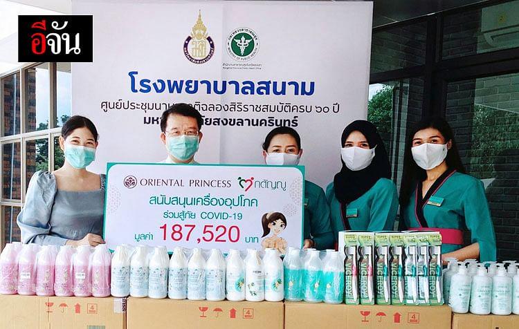 โอเรียนทอล พริ้นเซส บริษัท เอสเอสยูพี (ประเทศไทย)
