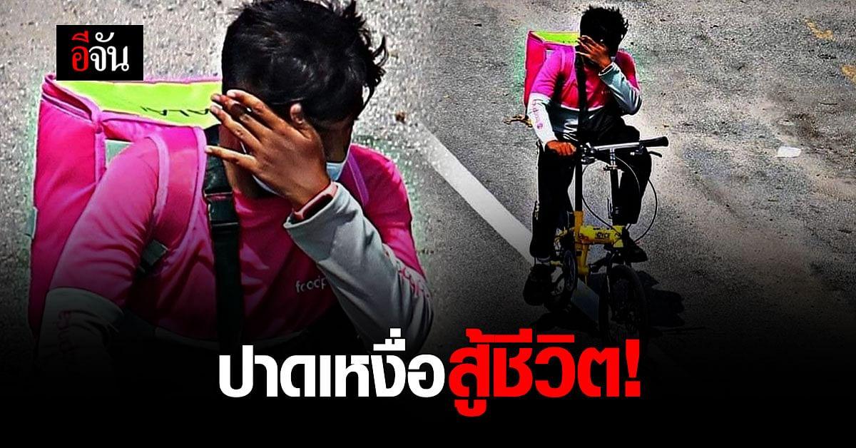 โซเชียลแห่แชร์! หนุ่มมาเลเซีย สู้ชีวิต ปั่นจักรยาน ส่งอาหาร