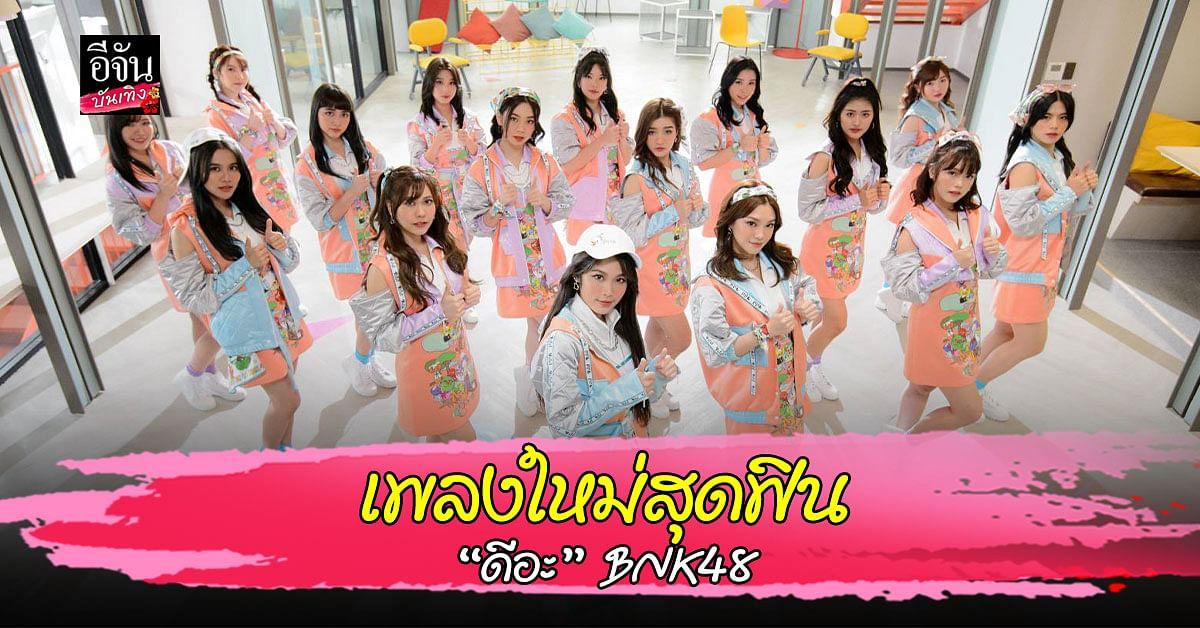 """ชวนชม MV เพลงใหม่ของศิลปินไอดอลสาว BNK48 ในเพลง """"ดีอะ"""""""