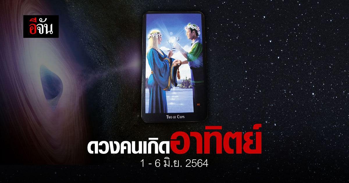 เช็กดวง คนเกิดวันอาทิตย์ 1-6 มิถุนายน 2564