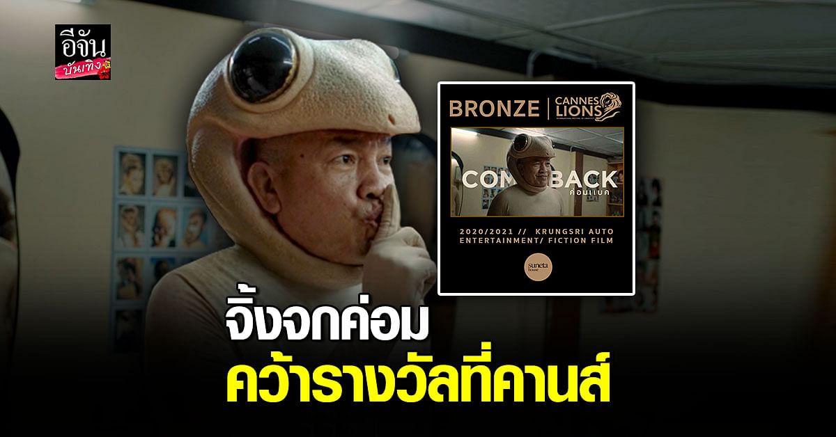 ไอซ์ ณพัชรินทร์ สุด ภูมิใจ โฆษณา น้าค่อม ชวนชื่น คว้า รางวัล bronze  ที่คานส์