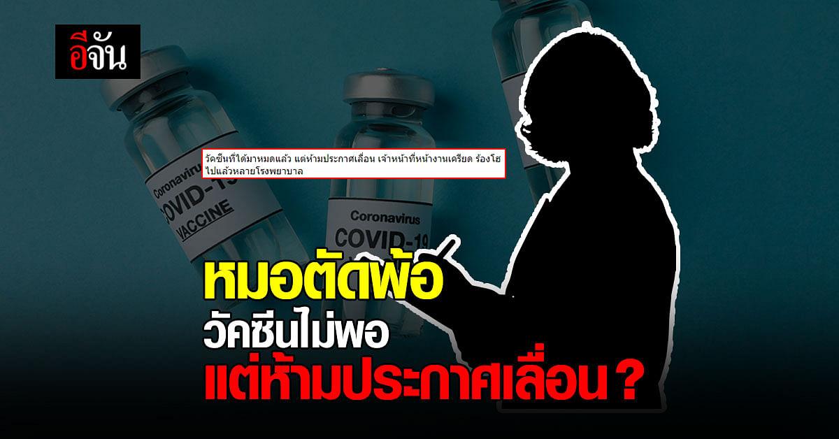 ชมรมแพทย์ชนบท โพสต์ แพทย์ปล่อยโฮ วัคซีนโควิดไม่พอฉีด แต่ห้ามประกาศเลื่อน ?