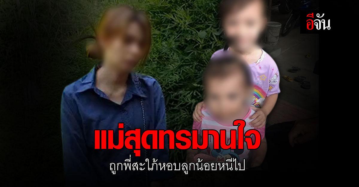แม่สุดทรมานใจ ร้องปวีณาฯ ถูกพี่สะใภ้ พาลูกสาว 2 คน หนีไป ติดต่อไม่ได้ วอนสังคม ช่วยเป็นหูเป็นตา