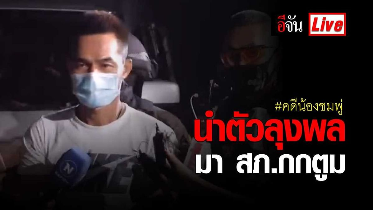 (video) Live เจ้าหน้าที่ตำรวจ นำตัวลุงพล มาที่ สภ.กกตูม