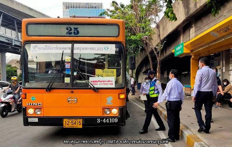 ขสมก.จัดเดินรถ Shuttle Bus ให้บริการฟรี 3 เส้นทาง