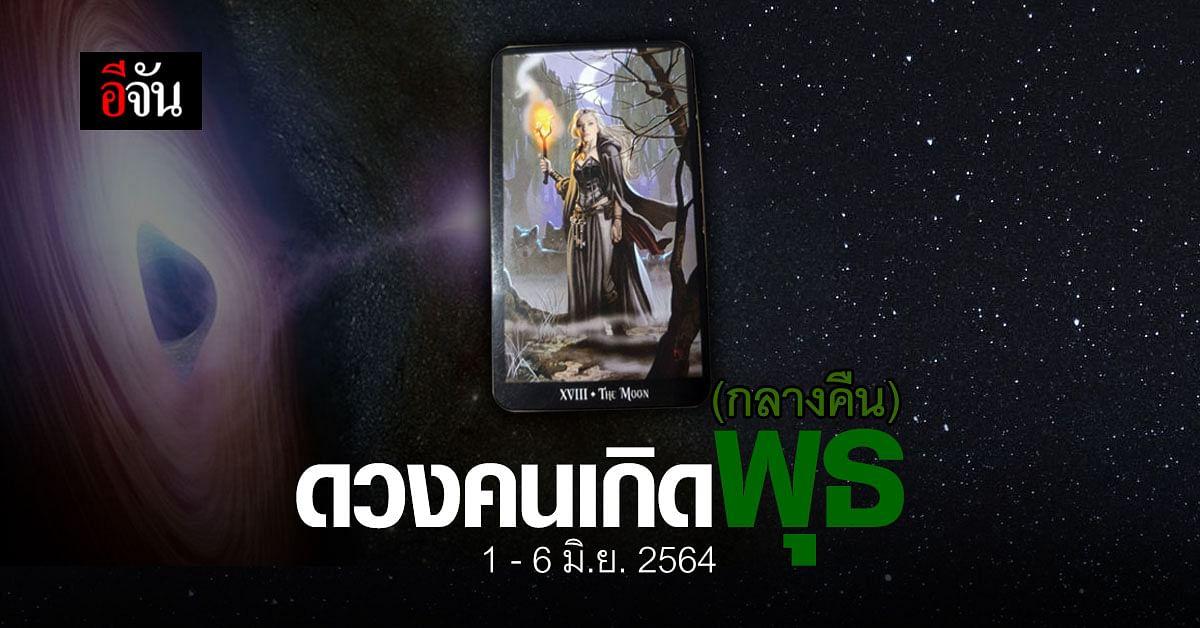 เช็กดวง คนเกิดวันพุธ (กลางคืน) 1-6 มิถุนายน 2564