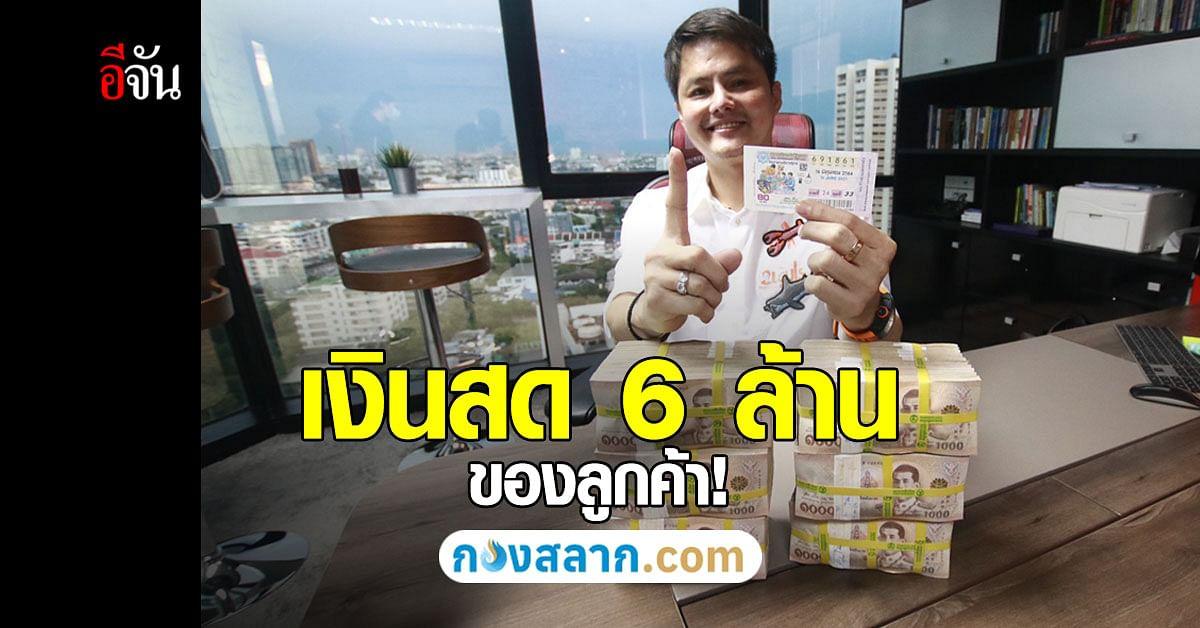 เฮลั่น! กองสลาก.com พาเฮง ลูกค้าสงขลา ซื้อลอตเตอรี่ 80 บาท รับโชค 6 ล้าน