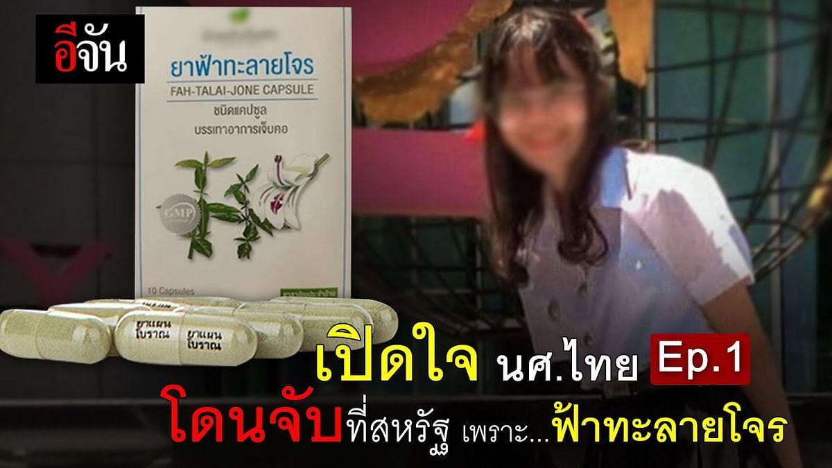 (Video) EP.1 นักศึกษาไทยโดนจับที่สหรัฐ เพราะ พกฟ้าทะลายโจร เข้าประเทศ