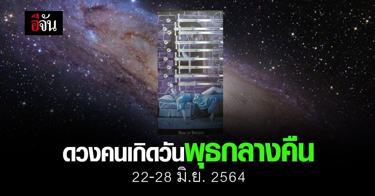 เช็กดวง คนเกิดวันพุธ (กลางคืน) 22-28 มิถุนายน 2564