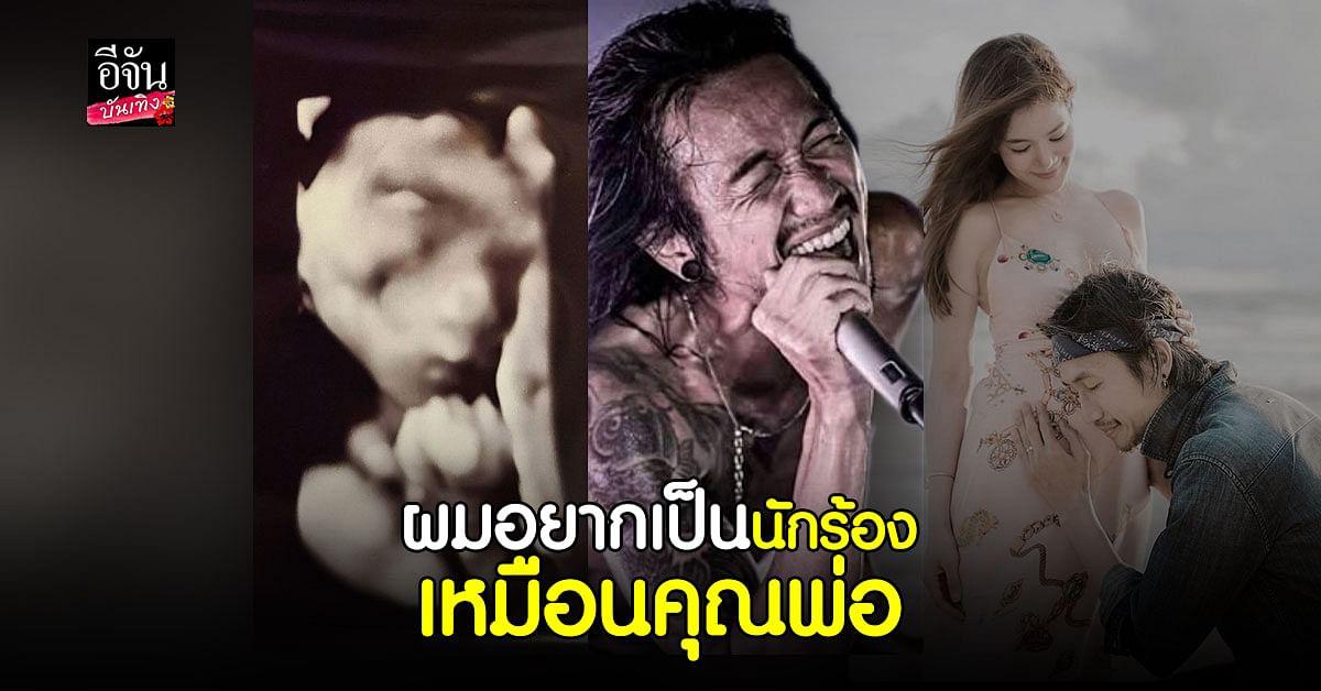 สำเนาถูกต้อง! ก้อย รัชวิน เทียบภาพพ่อลูก เหมือนกันเป๊ะกับท่ากำไมค์ในตำนาน