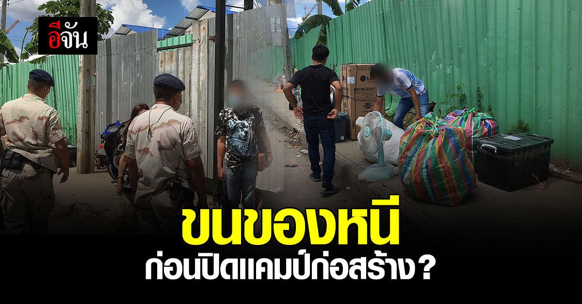 ชาวบ้านรีบเเจ้งตำรวจ หลังพบคนงาน ขนของ ออกจากเเคมป์ก่อสร้างซิโนไทย
