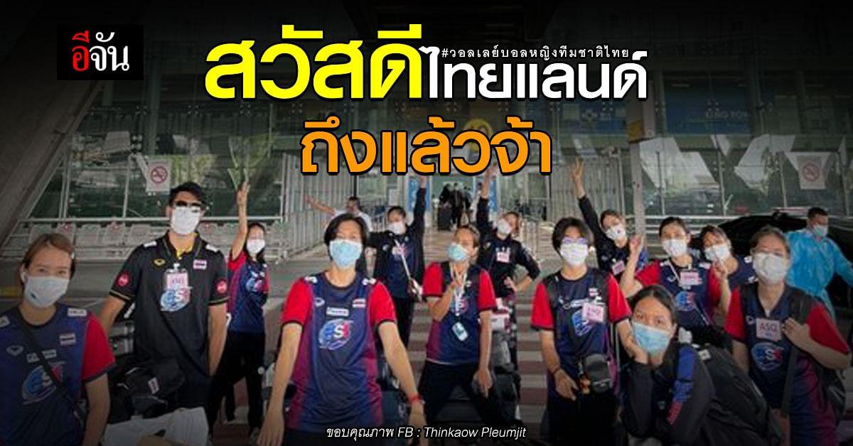 นักตบลูกยางสาว ทีมชาติไทย เดินทางกลับถึงไทยแล้ว