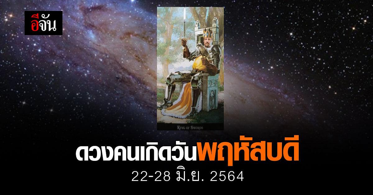 เช็กดวง คนเกิดวันพฤหัสบดี 22-28 มิถุนายน 2564