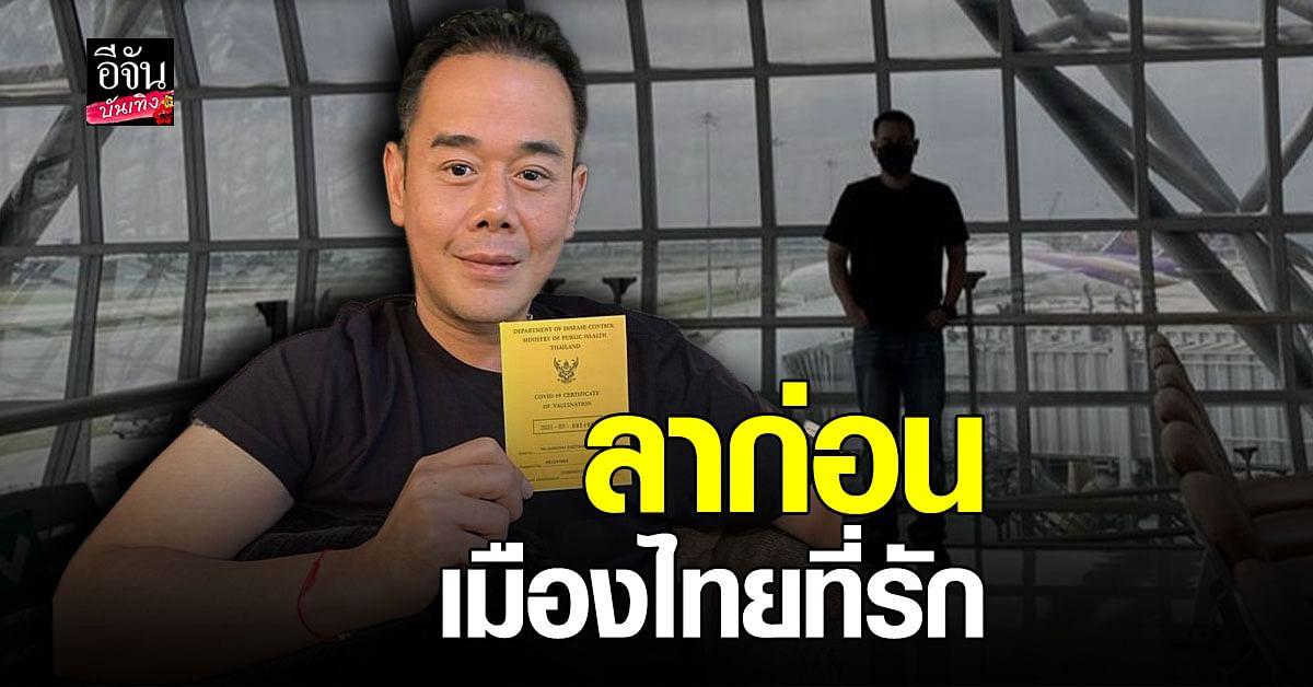 เป๊ก สัณณ์ชัย โชว์พาสปอร์ต บอกลา ประเทศไทย เดินทางไป อเมริกา ต่างกันสิ้นดีจนขออยู่ที่นี่ต่อ