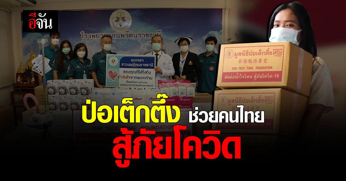 ป่อเต็กตึ๊ง ช่วยคนไทย ประสบภัยโควิด มอบข้าวกล่อง-เครื่องมือเเพทย์