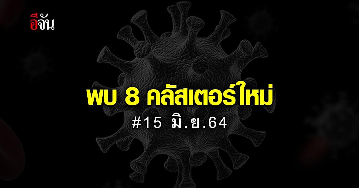 ยอดโควิดในไทย ยังสูง ไม่มีวี่แววจะลด ศบค. เผย พร้อมจับตา 8 คลัสเตอร์ใหม่
