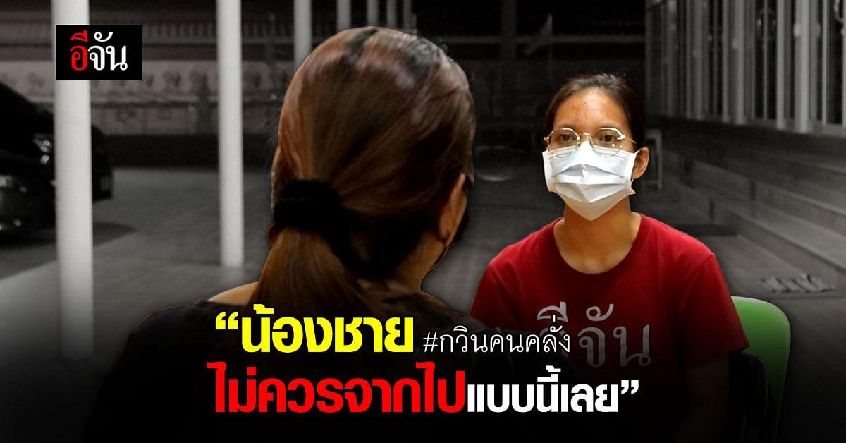 (video) พี่สาวขอให้กวิน ได้รับโทษถึงที่สุด! #ยิงพนักงานเซเว่น
